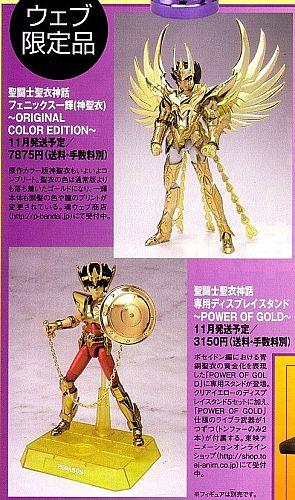 [Myth Cloth] Display Stand ~ Power of Gold (11 Novembre 2011) Ap_20110723123556804-2b15c5a